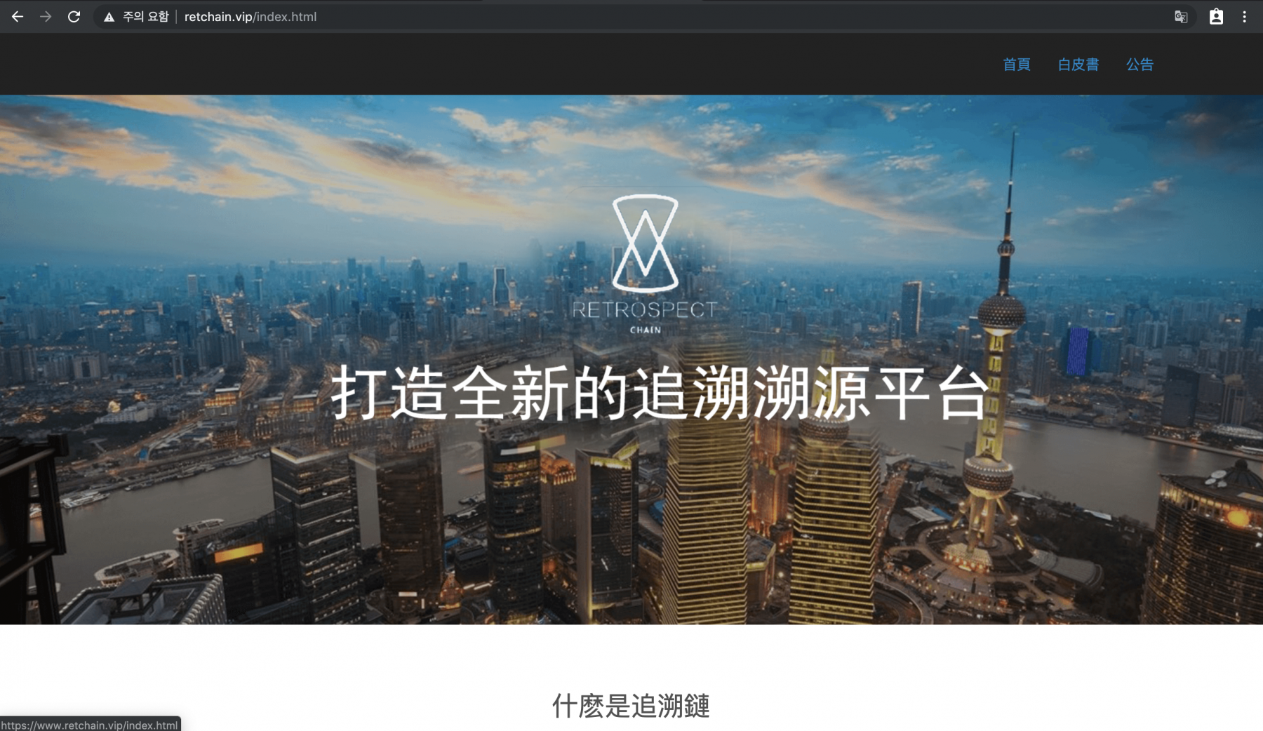 Screenshot of DET website