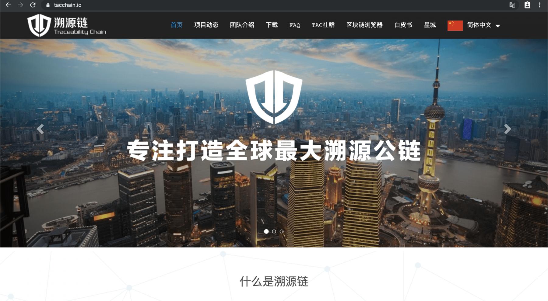 Screenshot of TAC website